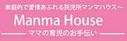 地域型小規模保育所 託児所Manma House